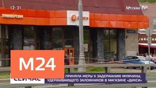 """Полиция приняла меры к задержанию удерживающего заложников в """"Дикси"""" мужчины - Москва 24"""
