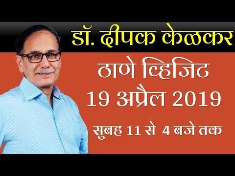 Dr. Deepak Kelkar (M.D.) - Thane visit - 19 April 2019 - 동영상