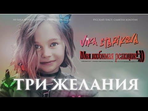 Реакция... ВИКА СТАРИКОВА - ТРИ ЖЕЛАНИЯ (ПРЕМЬЕРА КЛИПА 2019) VIKA STARIKOVA /THREE WISHES /VIDEO..)