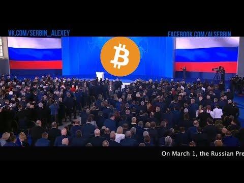 Высший эшелон власти Решает судьбу криптовалют Март 2018 Биткоин Ethereum Путин цифровая экономика