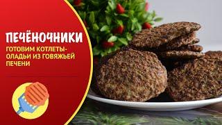 Печеночники из говяжьей печени — видео рецепт