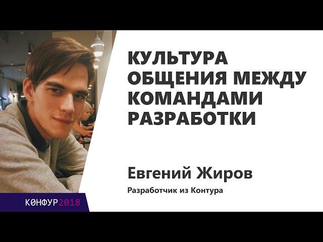 Евгений Жиров — Культура общения между командами разработки