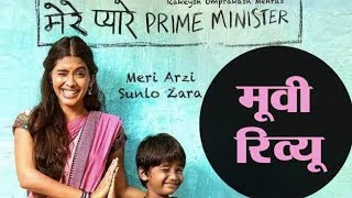 Mere Pyare prime Minister Full Movie Review | Public Review | Rakeysh Omprakash Mehra