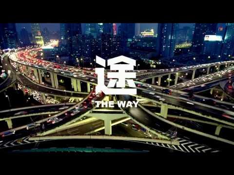 Chengdu China UVA photography - THE WAY 途