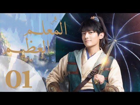 """""""المسلسل الصيني """"المعلم العظيم """"The Taoism Grandmaster"""" مترجم عربي الحلقة 1 motarjam"""