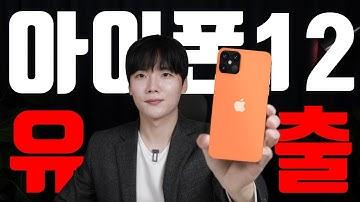 아이폰12 유출! [저렴한가격/새로운색상/각진디자인/120Hz/카메라/스펙/5G/출시일 등등!]