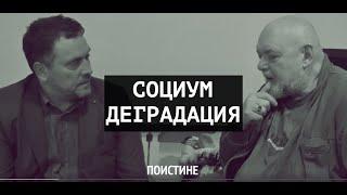 Причины деградации российского социума