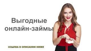 Как получить онлайн займ на qiwi,онлайн займ, микрозайм кредит онлайн, ЗАЙМ НА КАРТУ