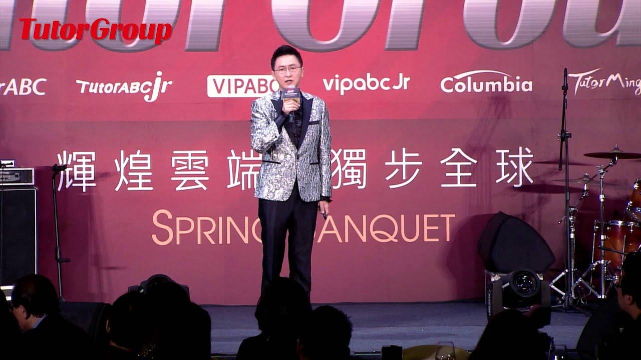 iTutorGroup CEO 楊正大博士:expert on demand (隨選專家)時代來臨! - YouTube