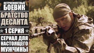 Братство десанта - 1 серия - Остросюжетный боевик. История о мужской дружбе