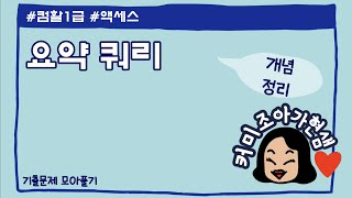[20][컴활1급 실기…