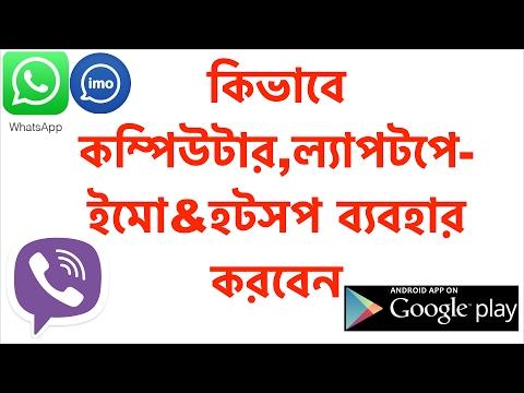 কিভাবে কম্পিউটার,ল্যাপটপে imo, whatsapp, playstore ব্যবহার করবেন  How To Insttall Whatsapp,Imo on PC thumbnail