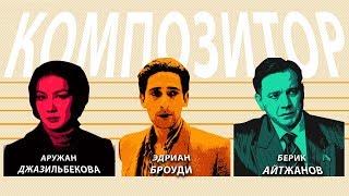 КиноКөрме: казахско-китайский фильм Композитор
