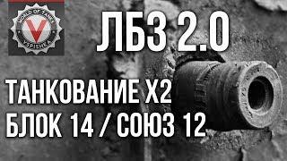 На каком танке пройти ЛБЗ на ТАНКОВАНИЕ x2 ХП. (ЛБЗ 2.0 Союз 12, Блок 14)
