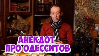 Самые смешные анекдоты из Одессы! Анекдот про евреев!