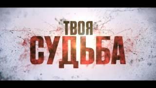 Кредо убийцы. Трейлер 6 (Фэнтези/ США, Великобритания/ 16+/ в кино с 5 января 2017)