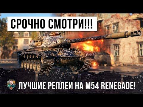 СРОЧНО СМОТРИ - Я НАШЕЛ ЛУЧШИЕ РЕПЛЕИ НА M54 RENEGADE WOT!