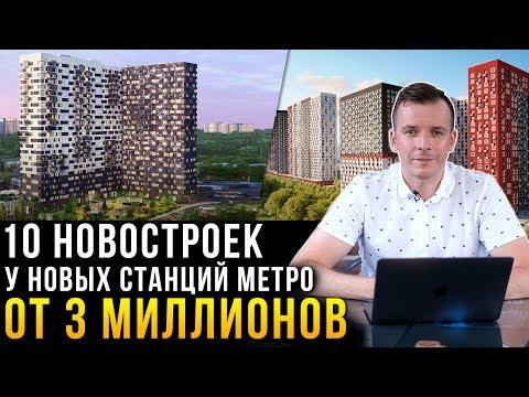 10 выгодных новостроек Москвы у новых станций метро от 3 миллионов