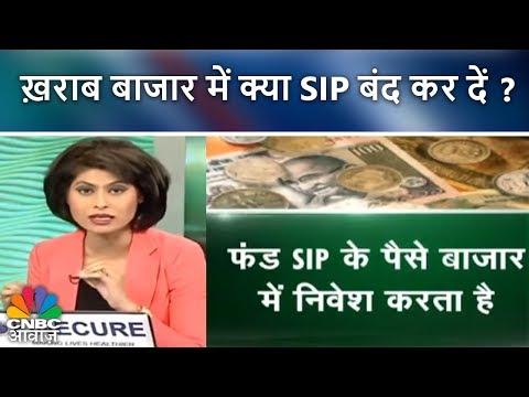 Your Money | ख़राब बाजार में क्या SIP बंद कर दें ? | CNBC Awaaz
