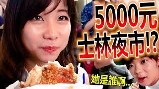 超級大胃王!?和在士林夜市獨自一人吃5000元的美女約會!