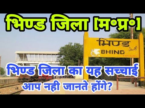 भिण्ड जिला (म॰प्र॰) | Bhind zila ka history | history of bhind zila | bhind city history | bhind mp|