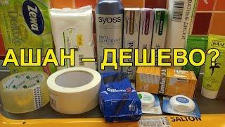 видео Гден купить товары для дома