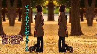 2010年9月29日発表 作詞:松井五郎 作曲:森 正明 歌手:坂本冬...