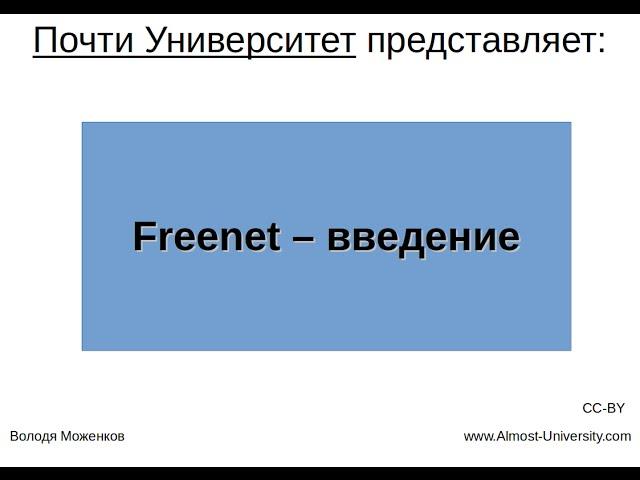 Freenet - введение