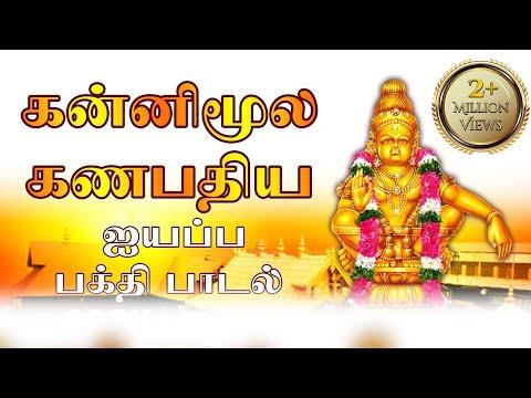 kannimoola-ganapathiyai-vendikittu-|-veeramani-ayyappan-songs-tamil-|-saranam-ayyappa