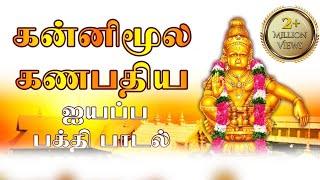 Kannimoola Ganapathiyai Vendikittu | Veeramani Ayyappan Songs Tamil | Saranam Ayyappa