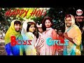 Boys Vs Girls  || Every Holi Ever || FUN JOCKY MOCKY ||