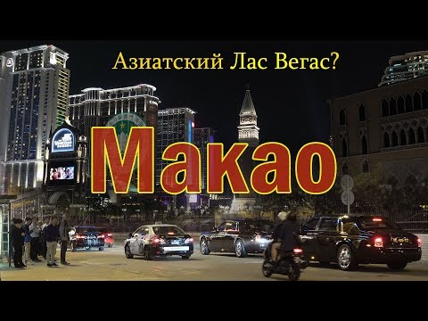 Макао Китай 4K -  Лас Вегас в Азии?