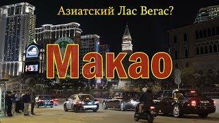 Фото Макао Китай 4k -  Лас Вегас в Азии