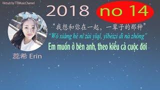 """📻Nhụy Hy 2018 no 14 - """"我想和你在一起,一辈子的那种"""""""