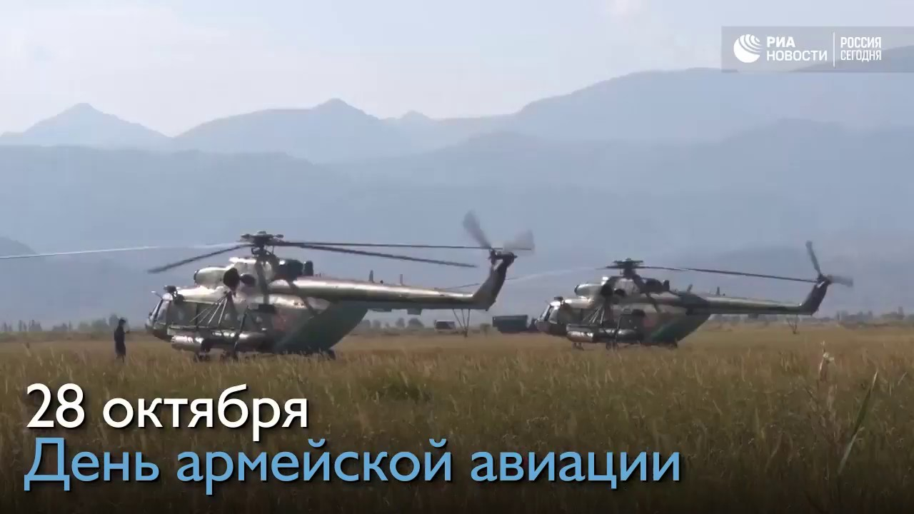 Открытки к дню армейской авиации