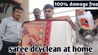 How to Saree dryclean at home.  silk, colour lose Saree petrol wash,  (hindi)