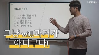Day8. 조동사 would 그냥 will의 과거가 아…