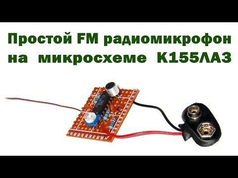 радиомикрофон на К155ЛА3 -