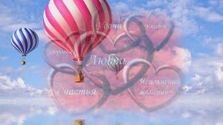 С Днём рождения тебя, моя милая!