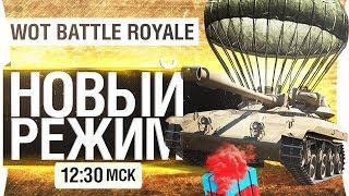 WOT BATTLE ROYALE - Новый фан режим! [12-00](, 2018-03-30T15:59:36.000Z)