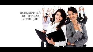 Всемирный конгресс женщин. Алексей Лушников