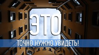 Что обязательно нужно сделать в Петербурге? 15 идей