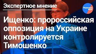 Ищенко: сейчас на Украине воюет газовая группировка против угольной