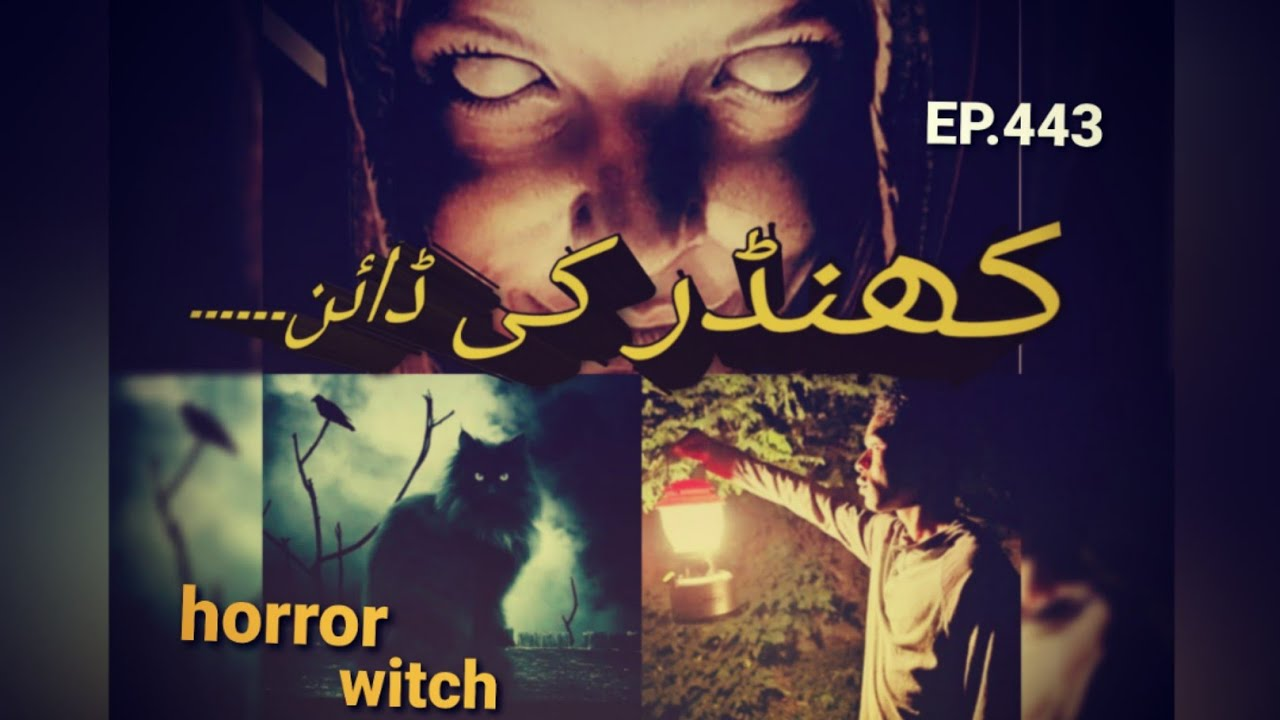 Download khandar ki daiyen/Horror Witch/Urdu horror Stories/khofnak kahaniyan