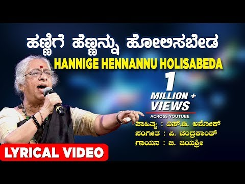 HANNIGE HENNANU HOLISABEDA Song with Lyrics | B Jayashree | Kannada Folk Songs | Janapada Geethegalu