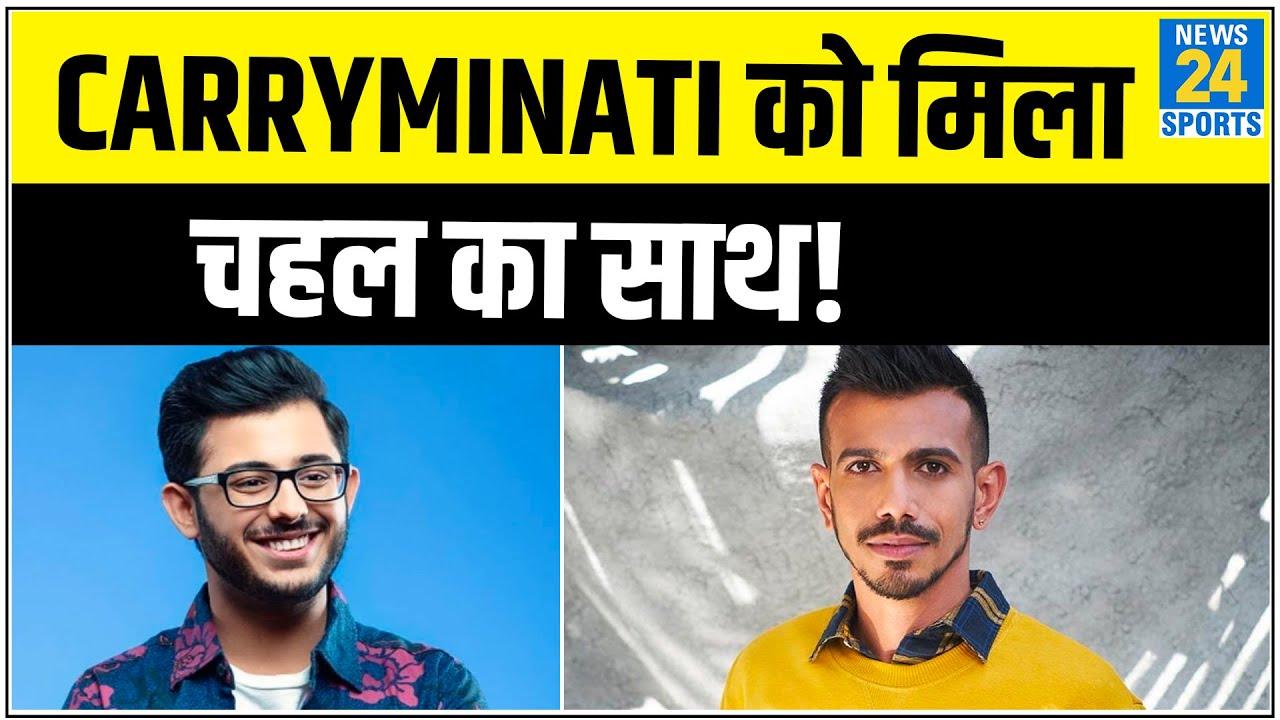 Carry Minati के समर्थन में उतरे Yuzvendra Chahal- Youtube और Tik Tok के बारे ये बोले Ajey Nagar