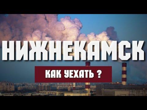 Нижнекамск - как уехать ?
