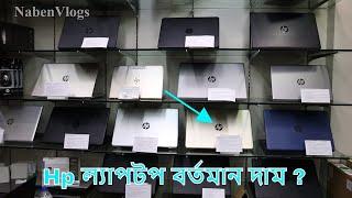 Hp Laptop Price In Bangladesh 💻 Best Place To Buy Laptop In Dhaka 🔥 Multiplan Center!!