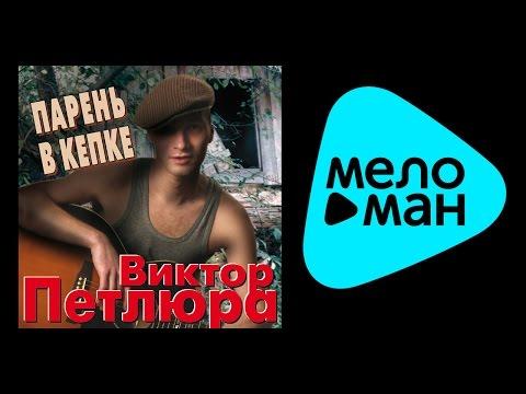 ВИКТОР ПЕТЛЮРА - ПАРЕНЬ В КЕПКЕ / VIKTOR PETLYURA - PAREN' V KEPKEиз YouTube · С высокой четкостью · Длительность: 1 час1 мин19 с  · Просмотры: более 13.000 · отправлено: 4-12-2014 · кем отправлено: MELOMAN MUSIC