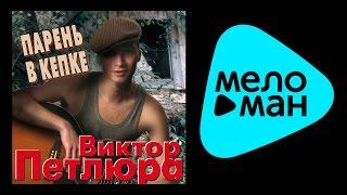 ВИКТОР ПЕТЛЮРА - ПАРЕНЬ В КЕПКЕ / VIKTOR PETLYURA - PAREN' V KEPKE